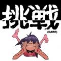 Gorillaz-Sing07Dare